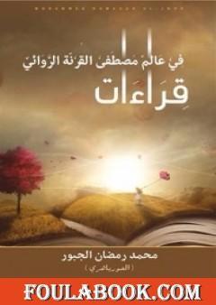 قراءات في عالم مصطفى القرنة الروائي