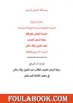 رواية الرجل الخراب للكاتب عبد العزيز بركة ساكن في مختبر الكتابة للمستقبل