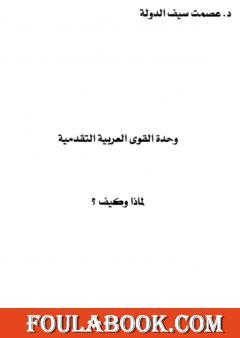 وحدة القوى العربية التقدمية