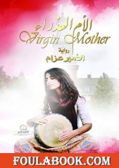 الأم العذراء