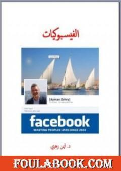 الفيسبوكيات