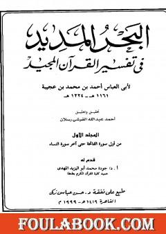 البحر المديد في تفسير القرآن المجيد - الجزء الأول