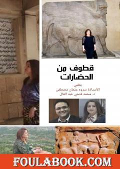 قطوف من الحضارات - الحضارة الكردية