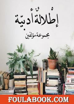 إطلالة أدبية