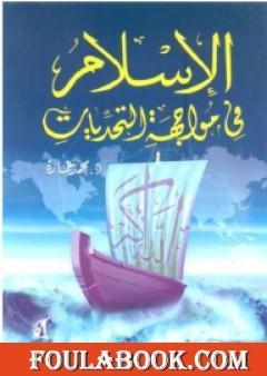 الإسلام فى مواجهة التحديات-
