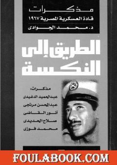 الطريق إلى النكسة: مذكرات قادة العسكرية المصرية 1967
