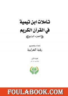 تأملات ابن تيمية في القرآن الكريم - الجزء الرابع: من صفحة 1465- 2008