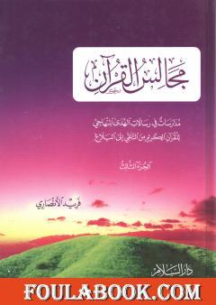 مجالس القرآن - مدارسات في رسالات الهدى المنهاجي للقرآن الكريم من التلقي إلى البلاغ - الجزء الثالث