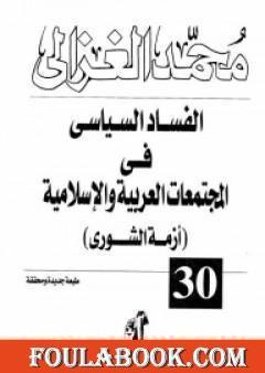 الفساد السياسى فى المجتمعات العربية والإسلامية