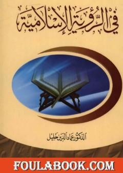 في الرؤية الإسلامية