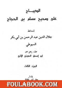 الديباج على صحيح مسلم بن الحجاج - مجلد 3