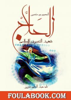 الحسين بن منصور الحلاج - شهيد التصوف الإسلامي