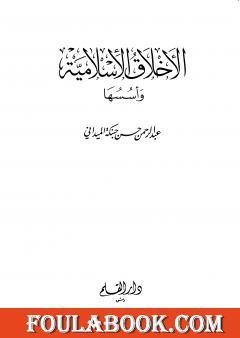 الأخلاق الإسلامية وأسسها - الجزء الأول