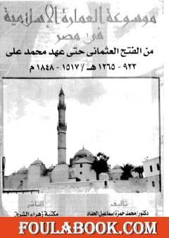 موسوعة العمارة الإسلامية في مصر من الفتح الإسلامي حتى عهد محمد علي