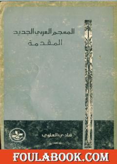 المعجم العربي الجديد - المقدّمة