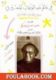 في عالم عبد الوهاب المسيري - حوار نقدي حضاري - المجلد الأول