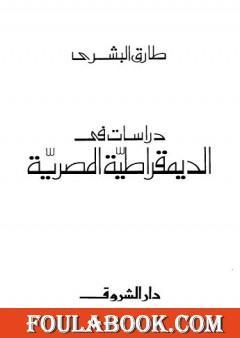 دراسات في الديمقراطية المصرية