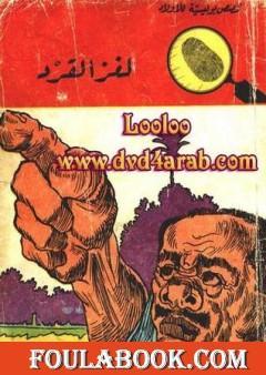لغز القرد - سلسلة المغامرون الخمسة: 30