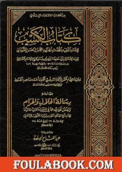 كتاب الكسب لمحمد بن الحسن الشيباني ويليه رسالة الحلال والحرام لابن تيمية
