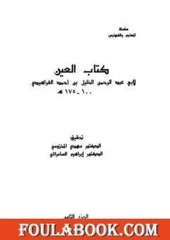 العين - المجلد الثامن