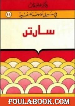 سارتر - سلسلة في سبيل موسوعة فلسفية