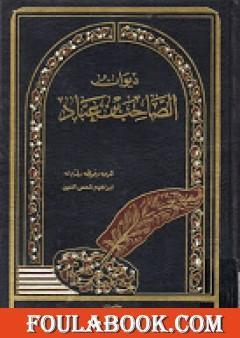 ديوان الصاحب بن عباد