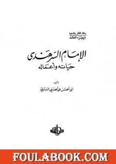 الإمام السرهندي حياته وأعماله