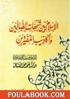 الإسلام بين شبهات الضالين وأكاذيب المفترين