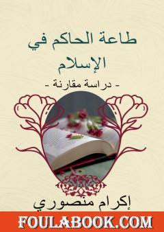 طاعة الحاكم في الإسلام - دراسة مقارنة