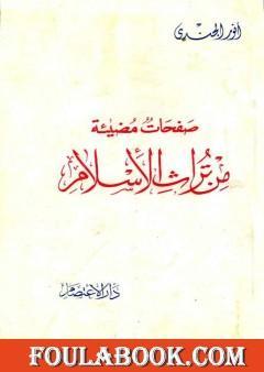صفحات مضيئة من تراث الإسلام