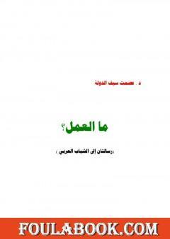 ما العمل؟ رسالتان إلى الشباب العربي