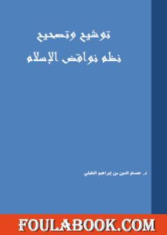 توشيح وتصحيح نظم نواقض الإسلام