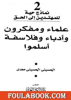 علماء ومفكرون وأدباء وفلاسفة أسلموا
