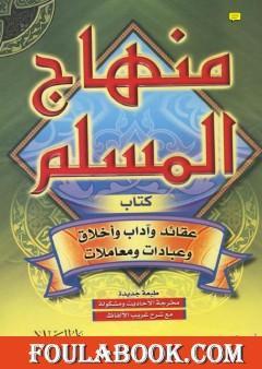 منهاج المسلم - ط: دار السلام
