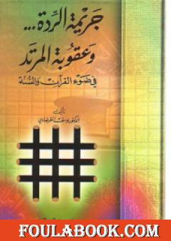 جريمة الردة وعقوبة المرتد في ضوء القرآن والسنة