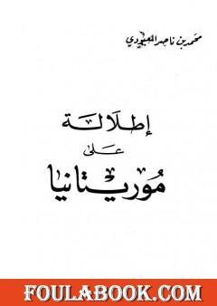 إطلالة على موريتانيا