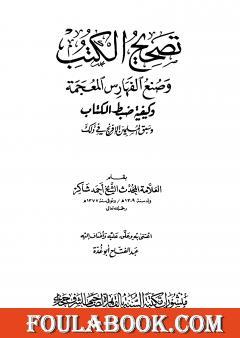تصحيح الكتب وصنع الفهارس المعجمة وكيفية ضبط الكتاب وسبق المسلمين الإفرنج في ذلك
