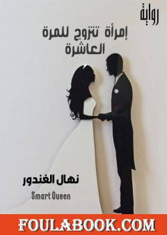 إمرأة تتزوج للمرة العاشرة