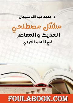 مُشْكِل مصطلحي الحديث والمعاصر في الأدب العربي