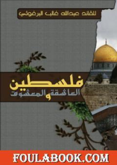 فلسطين العاشقة والمعشوق