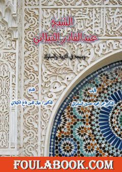 الشّيخ عبد القادر الكيلانيّ ومنهجه في التربية والسلوك