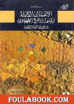 في الدين واللغة والأدب - الجزء الخامس