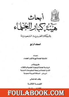أبحاث هيئة كبار العلماء - المجلد الرابع