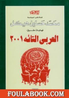 العربي التائه