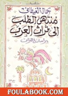 منتهى الطلب إلى تراث العرب - دراسات فى التراث