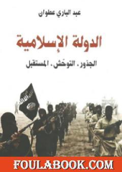 الدولة الإسلامية الجذور التوحش المستقبل