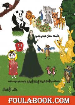 مجموعة قصص للأطفال