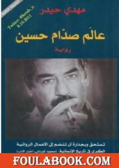 عالم صدّام حسين