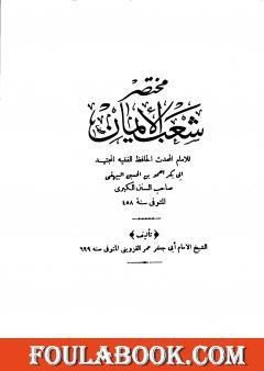 مجموعة الرسائل المنيرية - المجلد الرابع