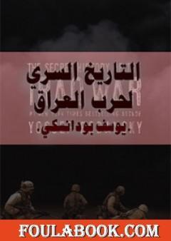 التاريخ السري لحرب العراق